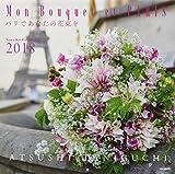 カレンダー2018 Mon Bouquet et PARIS パリであなたの花束を (ヤマケイカレンダー2018)