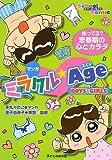マンガ ミラクルAge (スクールコミック)