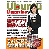 Ubuntu Magazine Japan vol.05 (アスキームック)