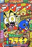 月刊 コロコロコミック 2008年 06月号 [雑誌]