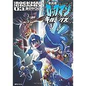新装版 ロックマンギガミックス 03