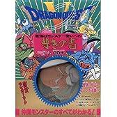 ドラゴンクエストV 天空の花嫁 最強のモンスター使いへの導きの書CD+