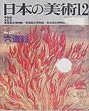 日本の美術 no.271 六道絵