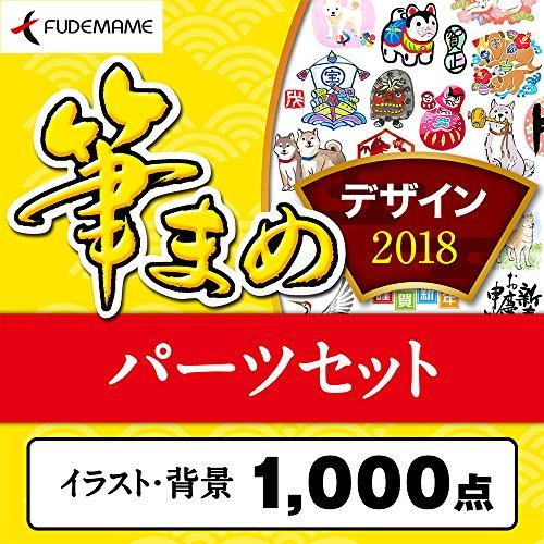 筆まめデザイン2018 パーツセット ダウンロード版(最新)...