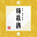 『真説 〜卍忍法帖〜 福流縁』参ノ巻 〜人〜