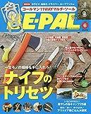 BE-PAL(ビ-パル) 2020年 06 月号 [雑誌]