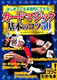 はじめてのカードマジック基本のコツ50 (コツがわかる本!)
