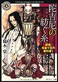 陀吉尼の紡ぐ糸    探偵・朱雀十五の事件簿1 (角川ホラー文庫)