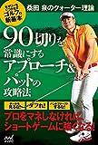 桑田 泉のクォーター理論 90切りを常識にするアプローチ&パットの攻略法(書籍/雑誌)