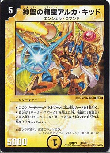 デュエルマスターズ DMX21-033 《神聖の精霊アルカ・キッド》