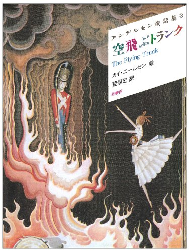 空飛ぶトランク アンデルセン童話集 (3)の詳細を見る