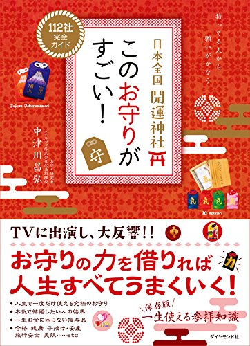 日本全国 開運神社 このお守りがすごい!