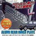ジムニー JA11 アルミ リア インナープレート ドア ガード メッキ パネル 車内 内装 ドレスアップ アクセサリー カスタム パーツ 2P SUZUKI JIMNY