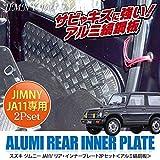 ジムニー JA11 アルミ リア インナープレート ドア ガード メッキ パネル 内装 ドレスアップ カスタム パーツ 2P SUZUKI JIMNY