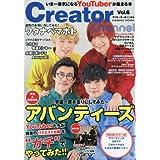 Creator Channel Vol.6 (COSMIC MOOK)
