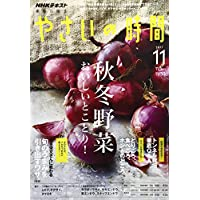 NHK趣味の園芸 やさいの時間 2017年11月号 [雑誌] (NHKテキスト)