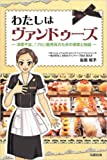 わたしはヴァンドゥーズ―洋菓子店、「プロ」販売員のための接客と知識