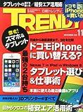 日経 TRENDY (トレンディ) 2013年 11月号 [雑誌]