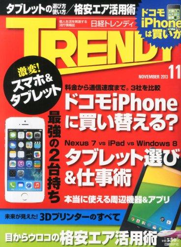 日経 TRENDY (トレンディ) 2013年 11月号 [雑誌]の詳細を見る
