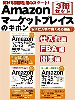 [IT研究会]の稼げる副業生活のスタート! Amazonマーケットプレイスのキホン 3冊セット