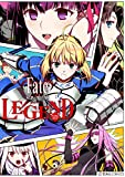 Fate/stay night LEGEND アンソロジーコミック(1) (星海社コミックス)