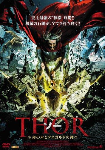 THOR ソー 生命の木とアスガルドの神々 [DVD]