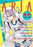 ARIA 無料お試し版 [雑誌] (ARIAコミックス)
