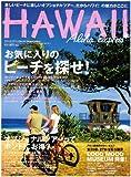 アロハエクスプレス no.99 特集:お気に入りのビーチを探せ!/オプショナルツアーってホン (Sony Magazines Deluxe)