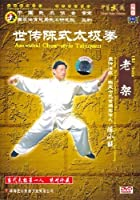 Ancestral Chen-style Taijiquan: Old Frame (4 Discs)