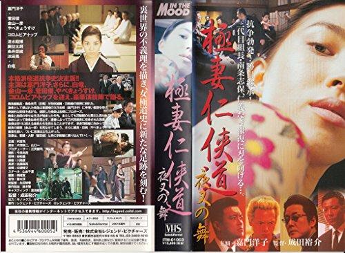 極妻任侠道 夜叉の舞 [VHS]