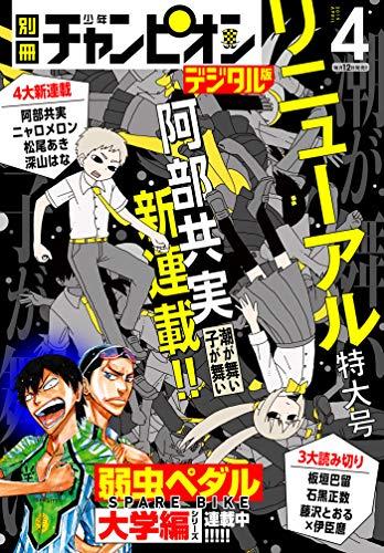 [雑誌] 別冊少年チャンピオン 2019年04月号
