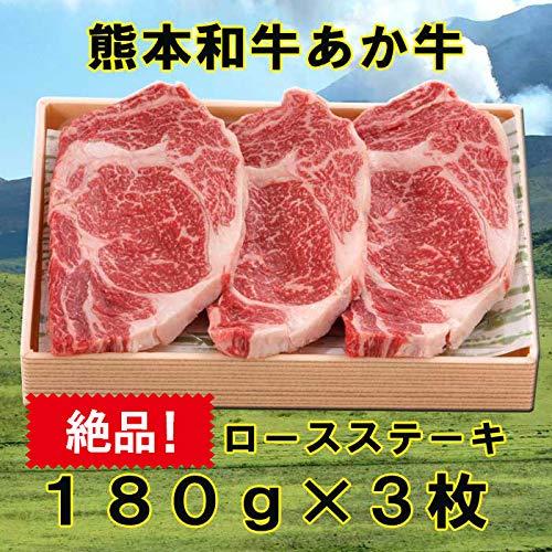 【和牛】熊本和牛 あか牛 ロースステーキ 3枚【クール便・送料込】