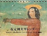 有元利夫カレンダー 2010 ([カレンダー])
