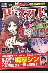 PUZZULE ベストセレクション 【廉価版】 (ドンキーコミックス) コミック