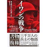 イワンの戦争:赤軍兵士の記録1939-45