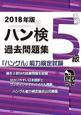 2018年版 ハングル能力検定試験 過去問題集 5級 (「ハングル」能力検定試験(CD付))