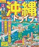 るるぶ沖縄ドライブ'17 (国内シリーズ)