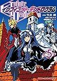 インフィニット・デンドログラムコミック 1-5巻セット