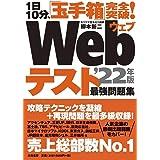 1日10分、「玉手箱」完全突破! Webテスト最強問題集'22年版
