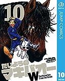 たいようのマキバオーW 10 (ジャンプコミックスDIGITAL)