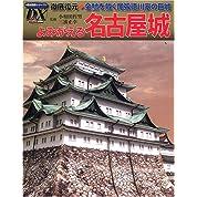 よみがえる名古屋城―徹底復元◆金鯱を戴く尾張徳川家の巨城 (歴史群像シリーズ・デラックス (3))