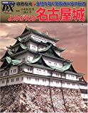 よみがえる名古屋城—徹底復元◆金鯱を戴く尾張徳川家の巨城 (歴史群像シリーズ・デラックス (3))