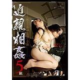 近親相姦 5組 断れない血縁と欲望と背徳 [DVD]
