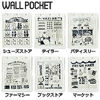 日用品 ウォールポケット ファーマシー・MAWAPOPH