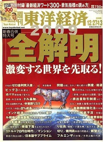 週刊 東洋経済 12/27,1/3 合併号 [雑誌]の詳細を見る