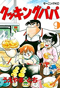 クッキングパパ(9) (モーニングコミックス)