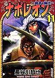 ナポレオン ―獅子の時代― (11) (ヤングキングコミックス)