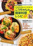 こうちゃんの簡単料理レシピ 7 (TJ MOOK) 画像