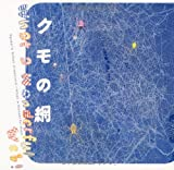 クモの網―What a Wonderful Web! (INAX BOOKLET)