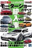 2017 東京モーターショーのすべて 輸入車 (モーターファン別冊)